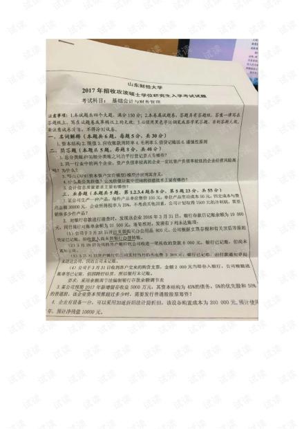 山东财经大学《会计学》2017考研真题.pdf