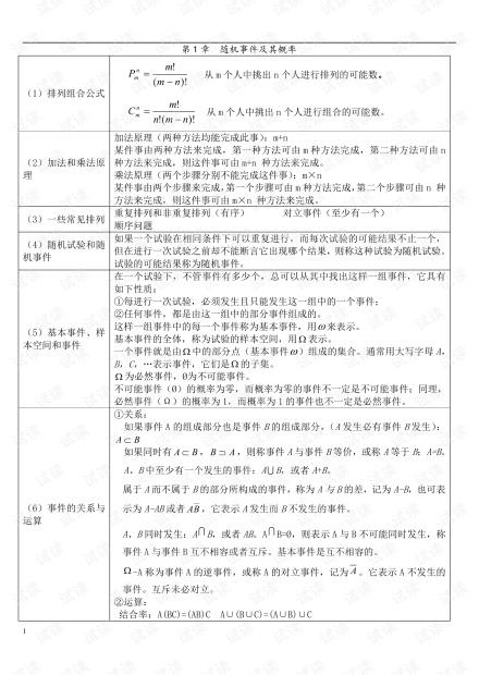 武汉大学《概率论与数理统计》公式整理.pdf