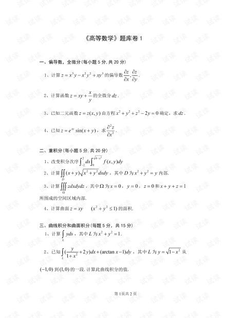 武汉大学《高等数学》期末5套练习卷.pdf