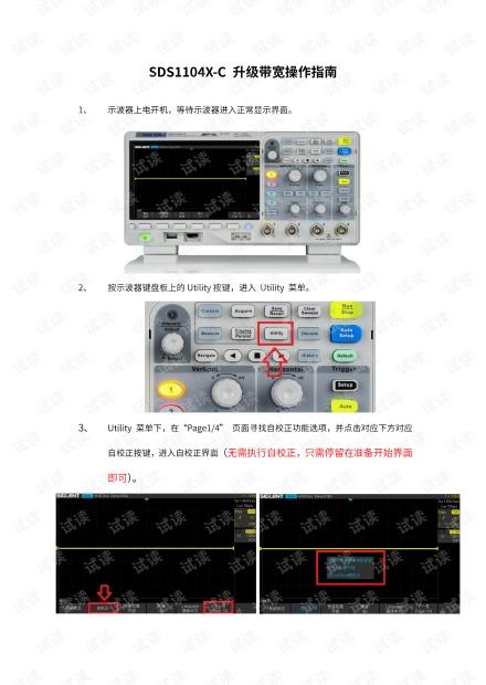 SDS1104X-C+升级带宽图文教程.pdf