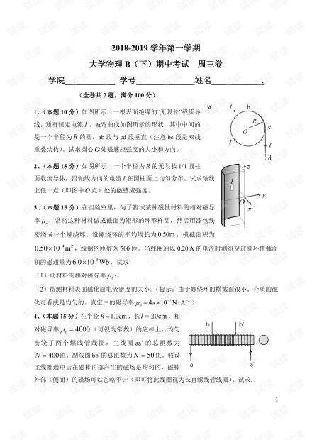 武汉大学2018年秋季《大学物理B(下)》期中考试试卷A、B卷(含答案).pdf