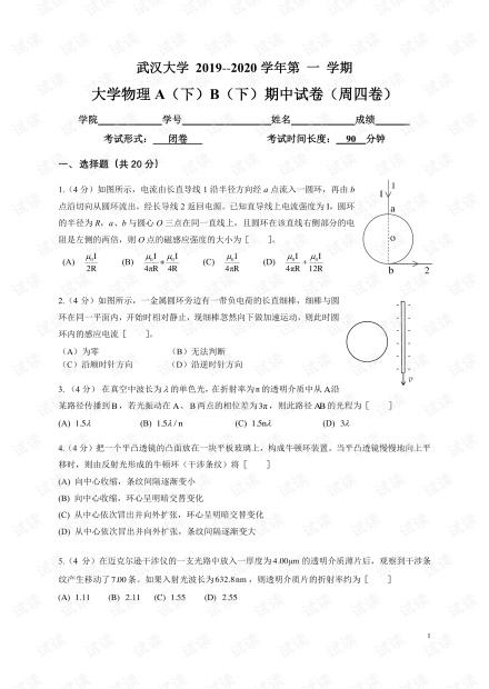 武汉大学2019年《大学物理AB(下)》期中考试试卷(含答案).pdf