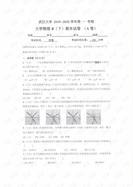 武汉大学2019年《大学物理B(下)》期末考试试卷(含答案).pdf