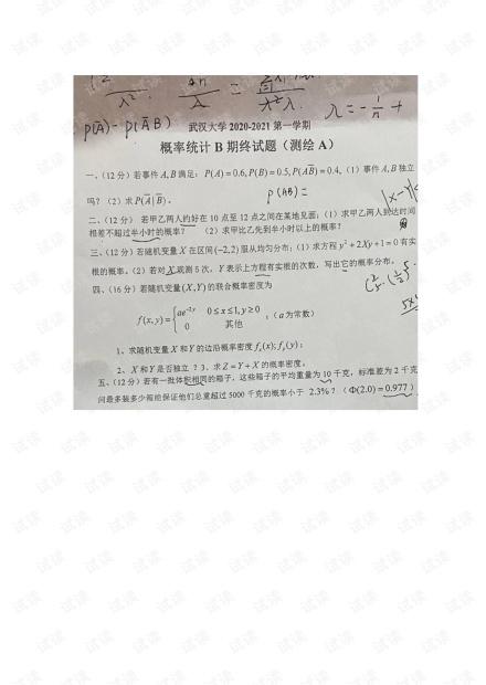 武汉大学2020-2021年《概率统计》期末考试试卷.pdf