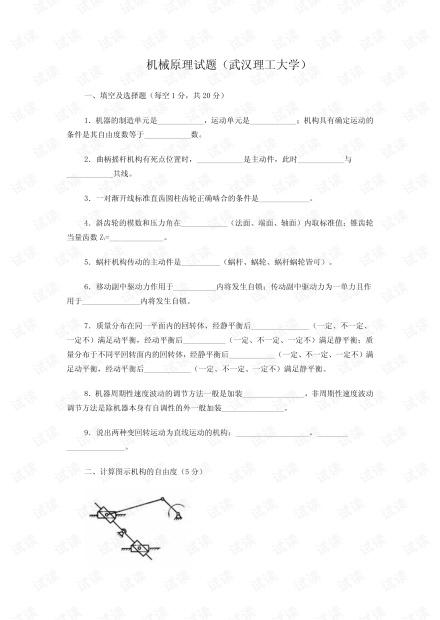 武汉理工大学《机械原理》期末复习试题(含答案).pdf