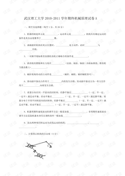 武汉理工大学《机械原理》期末考试试卷(含答案).pdf