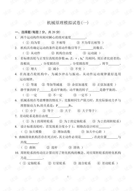 武汉理工大学《机械原理》十套期末模拟试卷(含答案).pdf