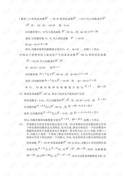 西方经济学(微观部分)第五版课后习题答案.pdf