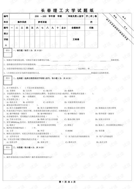 长春理工大学《操作系统》3套期末考试试卷(含答案).pdf