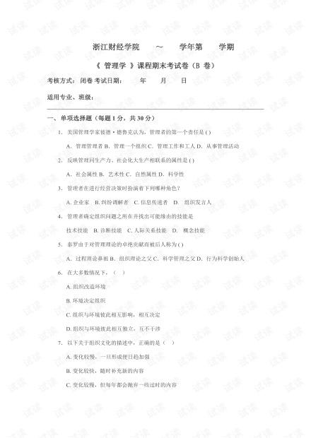 浙江财经学院《管理学》期末复习资料.pdf