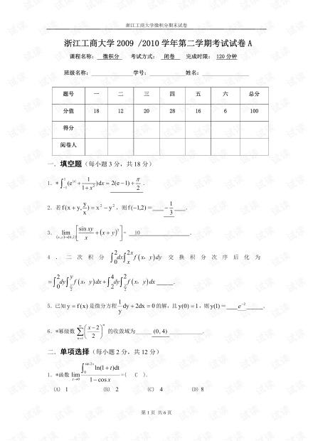 浙江工商大学《微积分(下)》10-12历年期末考试试卷(含答案).pdf
