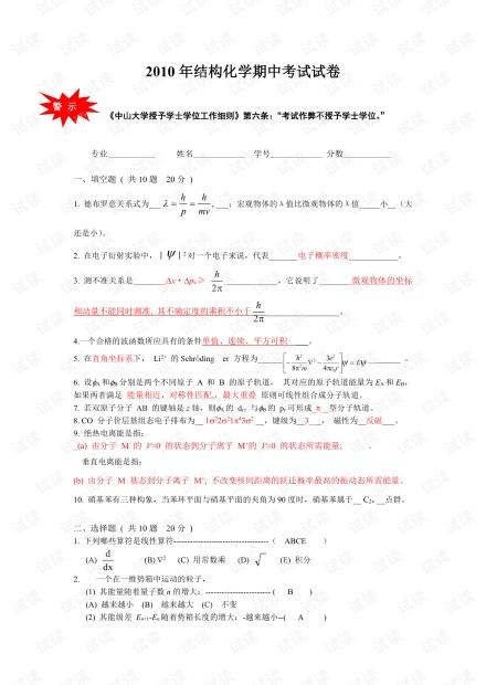 中山大学《结构化学》历年期中考试试卷(含答案).pdf