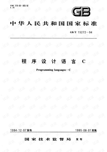 C89(ISO/IEC 9899 1990)中文版 GB/T 15272-1994 C程序设计语言