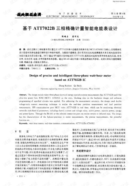 基于ATT7022B三相精确计量智能电能表设计.pdf