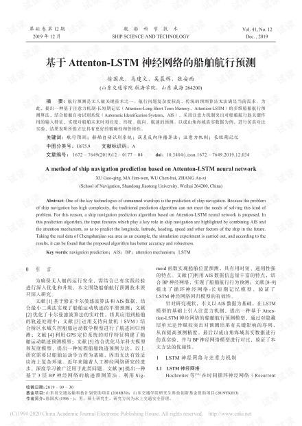 基于Attenton_LSTM神经网络的船舶航行预测_徐国庆.pdf