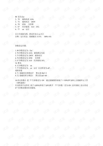艾默生励磁单元调整指引.pdf