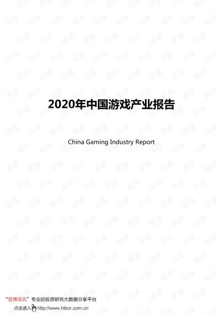 2020年中国游戏产业报告.pdf