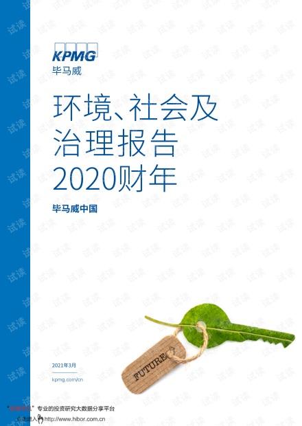 2020财年环境、社会及治理报告.pdf