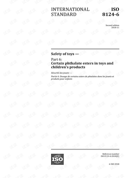 ISO 8124-6:2018 玩具的安全性—第6部分:玩具和儿童产品中的特定邻苯二甲酸酯 -完整英文版(37页)
