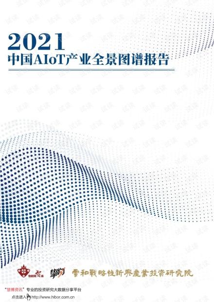 20210109-物联网智库-物联网行业:2021中国AIoT产业全景图谱报告.pdf