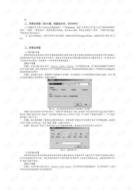 成都理工大学《VF》期末考和上机题库(含答案).pdf
