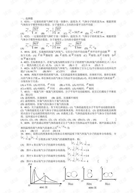 成都理工大学《大学物理》题库(含答案).pdf