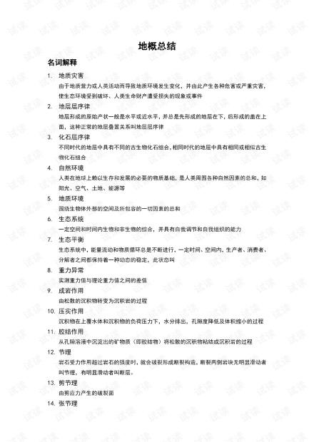 成都理工大学《地球科学概率》期末考试复习资料.pdf
