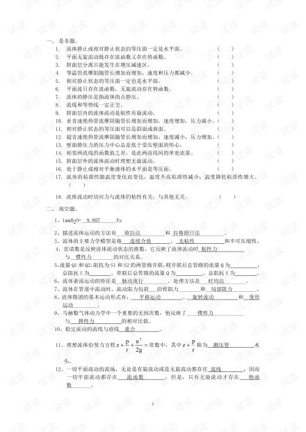 成都理工大学《工程流体力学》多套期末复习题(含答案).pdf