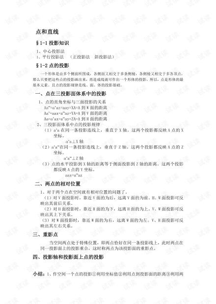 成都理工大学《工程制图》期末复习知识点.pdf