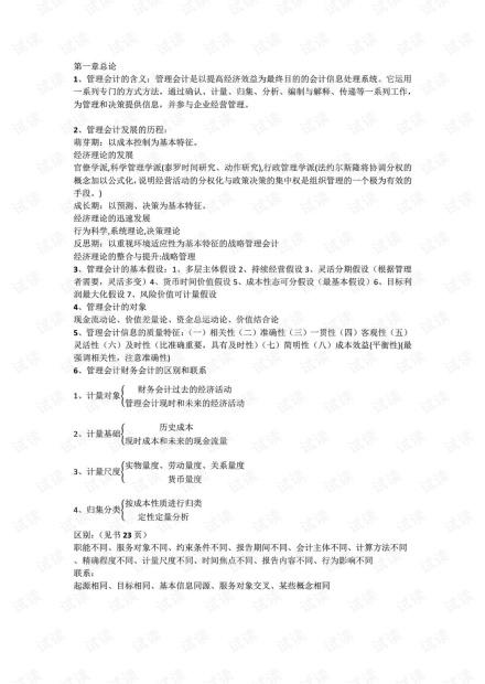 成都理工大学《管理会计》期末复习要点.pdf