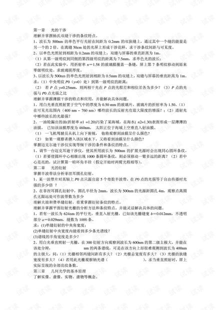 成都理工大学《光学教程》期末复习知识点资料.pdf