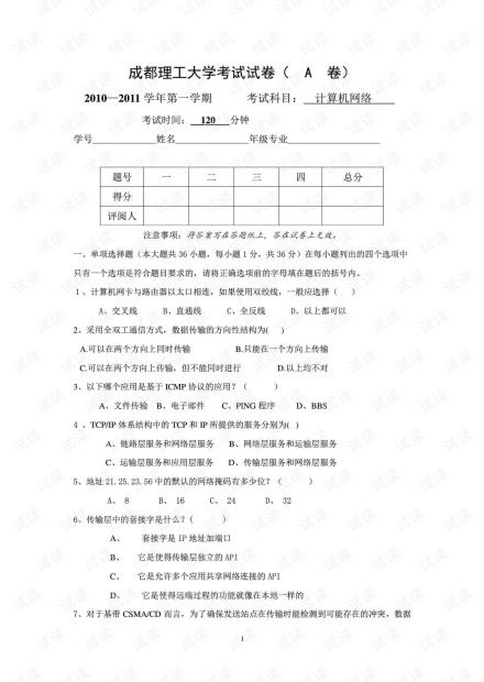 成都理工大学《计算机网络》历年期末考试试卷(含答案).pdf