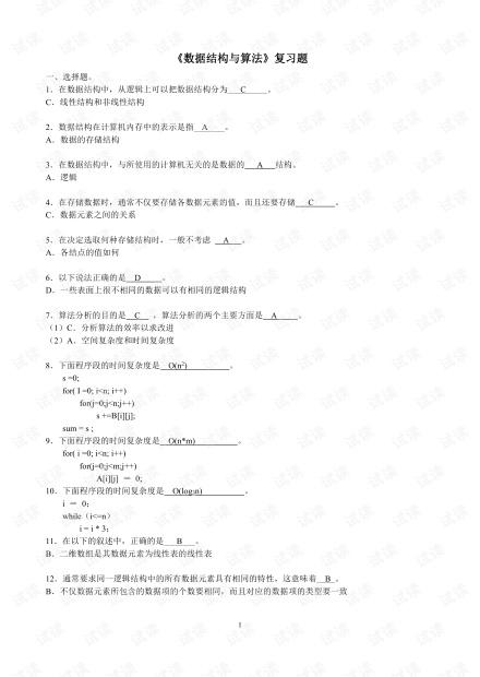 成都理工大学《数据结构》期末考试复习题(部分含答案).pdf