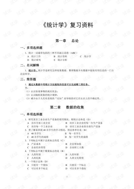 成都理工大学《统计学》期末复习资料(含答案).pdf