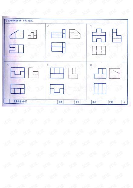 成都理工大学《土木工程制图》期末考试习题集及答案.pdf
