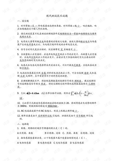 成都理工大学《现代测试技术》期末考试试卷习题(含答案).pdf