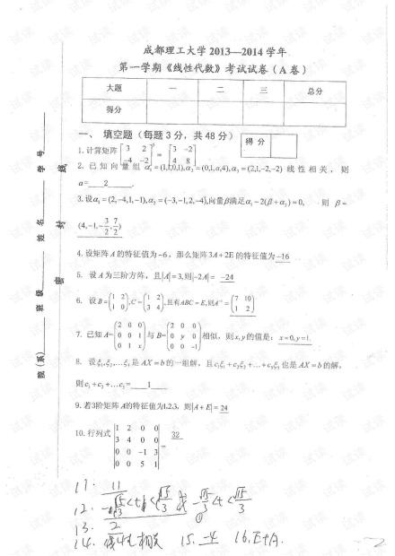 成都理工大学《线性代数》历年期末考试试卷(含答案).pdf