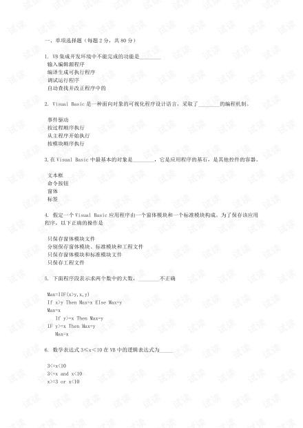成都理工大学-VB-试题库(含答案).pdf