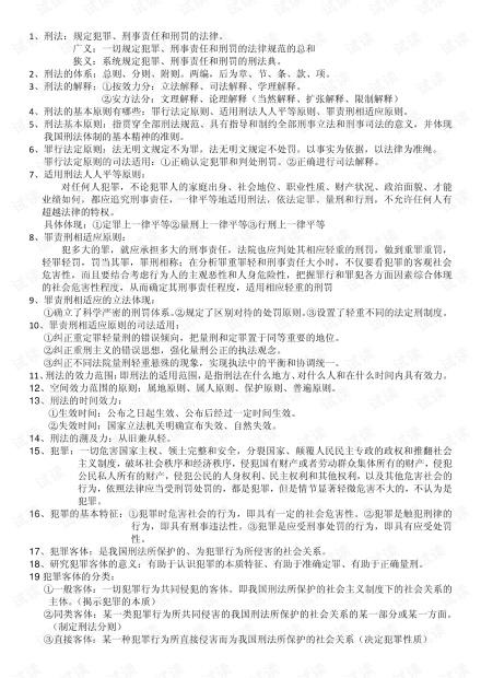 大学生《刑法学》期末复习知识点总结.pdf