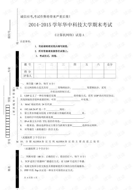 华中科技大学《计算机网络》14-17年历年期末考试试卷(含答案).pdf