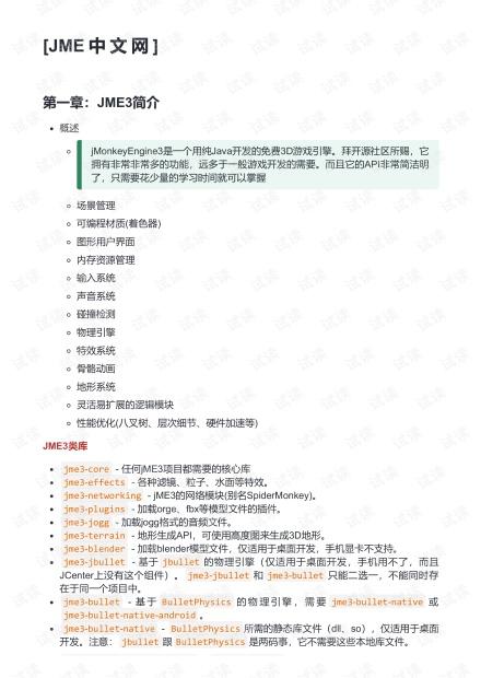 JME中文教程.pdf