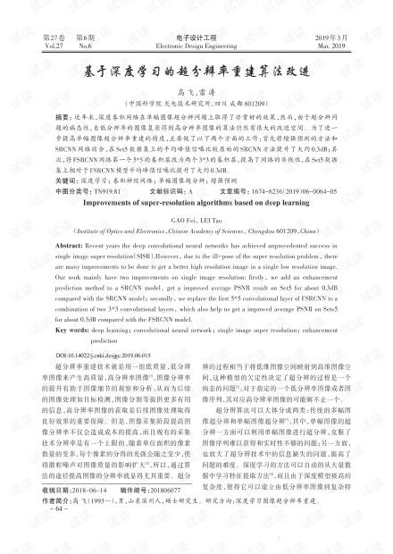 基于深度学习的超分辨率重建算法改进.pdf