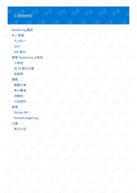 Nuget Package Explorer-中文使用手册.pdf