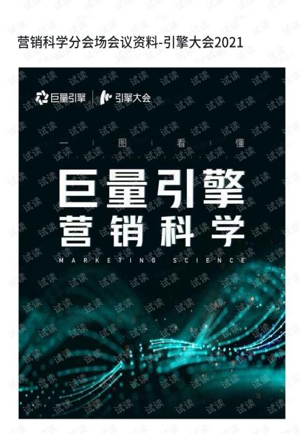 营销科学分会场会议资料-引擎大会2021.pdf
