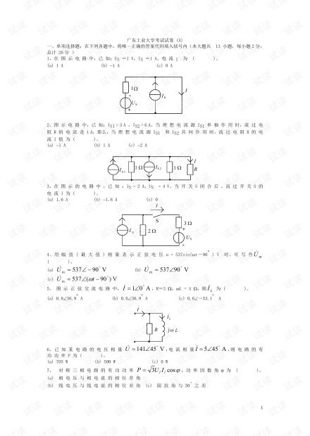 广东工业大学《电工学》期末复习多套试卷.pdf
