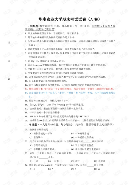 华南农业大学《数据库应用AB》13-18年历年期末考试试卷(含答案).pdf