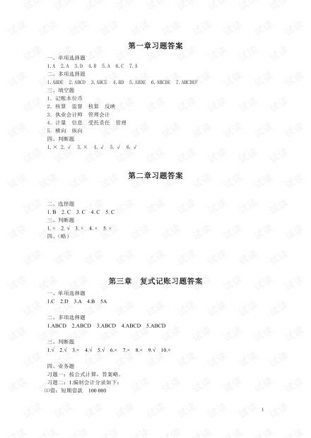 江西高校《基础会计学》习题答案.pdf
