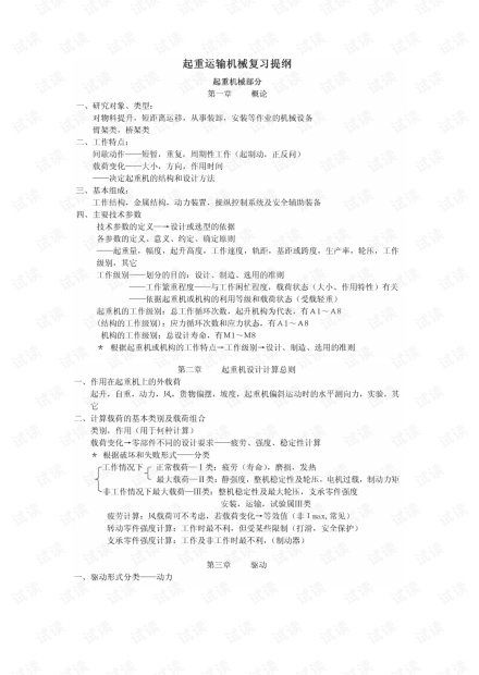 武汉理工大学《起重运机械》考研期末复习提纲.pdf