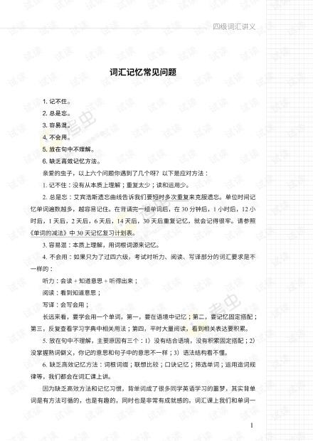 20四级词汇讲义.pdf