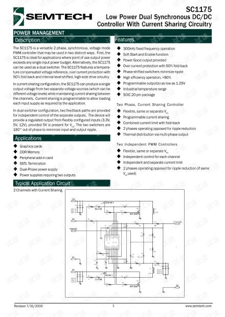 SC1175 双DC-DC转换芯片.pdf